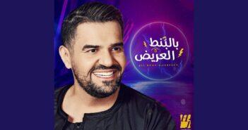 Bel Bont El3areedh com letras - baixar - vídeo