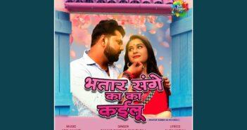 Bhatar Sange Ka Ka Kailu com letras - baixar - vídeo