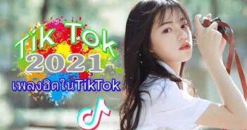DJ Thai Viral 2021 Pinakabagong Mga Kanta ng ThaiLand Remix 2021//Nonstop Tiktok Viral Hits 2021