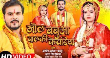 #Video | #Arvind Akela Kallu & #Antra Singh | ??? ???? ????? ??????? | ????? ??? | New Song 2021