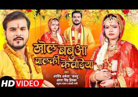 #Video   #Arvind Akela Kallu & #Antra Singh   ??? ???? ????? ???????   ????? ???   New Song 2021